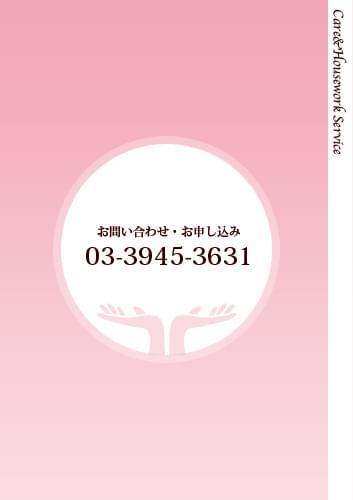 お問い合わせ・お申し込み 03-3945-3631