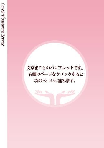 文京まことのパンフレットです。右側のページをクリックすると次のページに進みます。