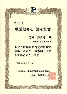職業紹介士 認定証書