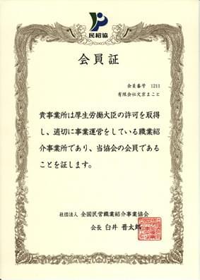 全国民営職業紹介事業協会会員証